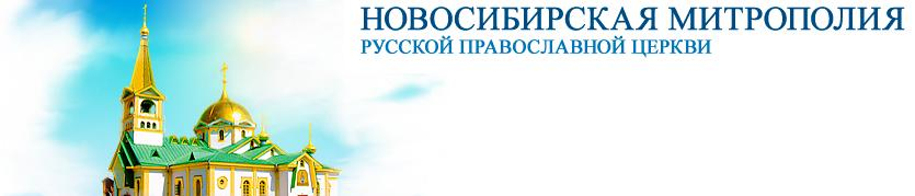 Сайт Новосибирской митрополии